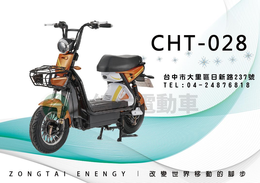 总太电动车_可爱马 cht-028 橘 (价格资讯欢迎亲临洽询)